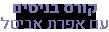 אפרת אביטל – קורס בניסים