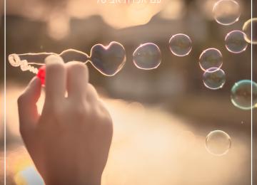 אהבה היא לא רגש, היא בחירה.